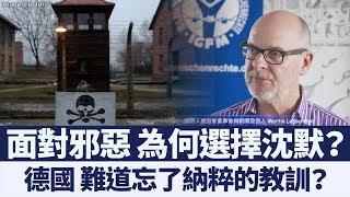 呼籲德國政府行動起來!用實際作為制止中共強摘器官 新唐人亞太電視 20190723