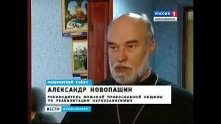 В центре реабилитации в Мошковском районе бывшие наркоманы спасаются от тяжелой зависимости