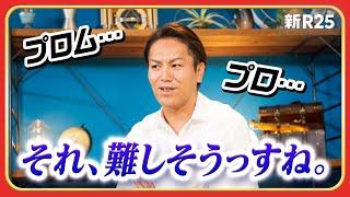 狩野英孝がオンライン講師とホームページ制作に挑戦!「大げさじゃなく、今日が転機になるかも」@kano9x