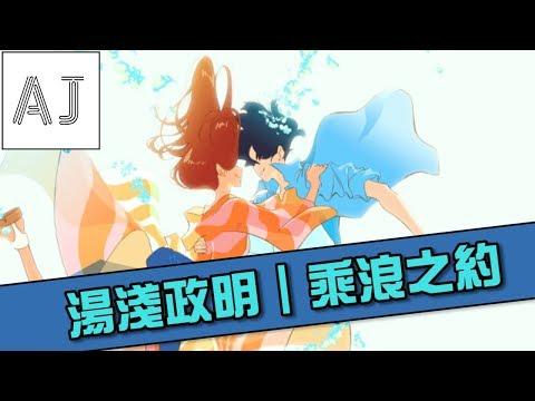 《乘浪之約》主題曲使用不當的電影範例、湯淺政明新作 A Jie點評