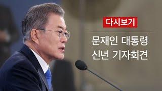 [풀영상] 문재인 대통령 신년 기자회견 / KBS뉴스(다시보기)