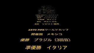 FIFAワールドカップの歴史