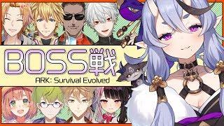 【Ark: Survival Evolved】初めてのBOSSに挑戦じゃ。【竜胆 尊 / にじさんじ】