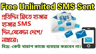 How To Sent Free SMS Any Operators In Bangla || Technological Tips BD ||