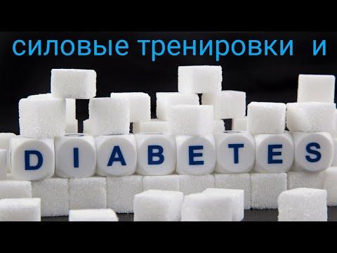 Сахарный диабет и силовые тренировки!