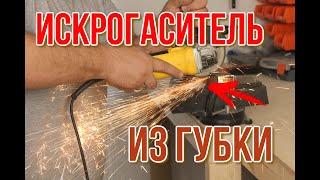 Самоделка для болгарки, ИСКРОГАСИТЕЛЬ за 1 минуту