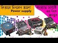 Save Your Desktop From Burning 🔥 Best Power Supply For Gaming PC ।। MEHEDI 360
