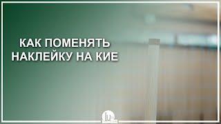 видео Все о бильярдном кие
