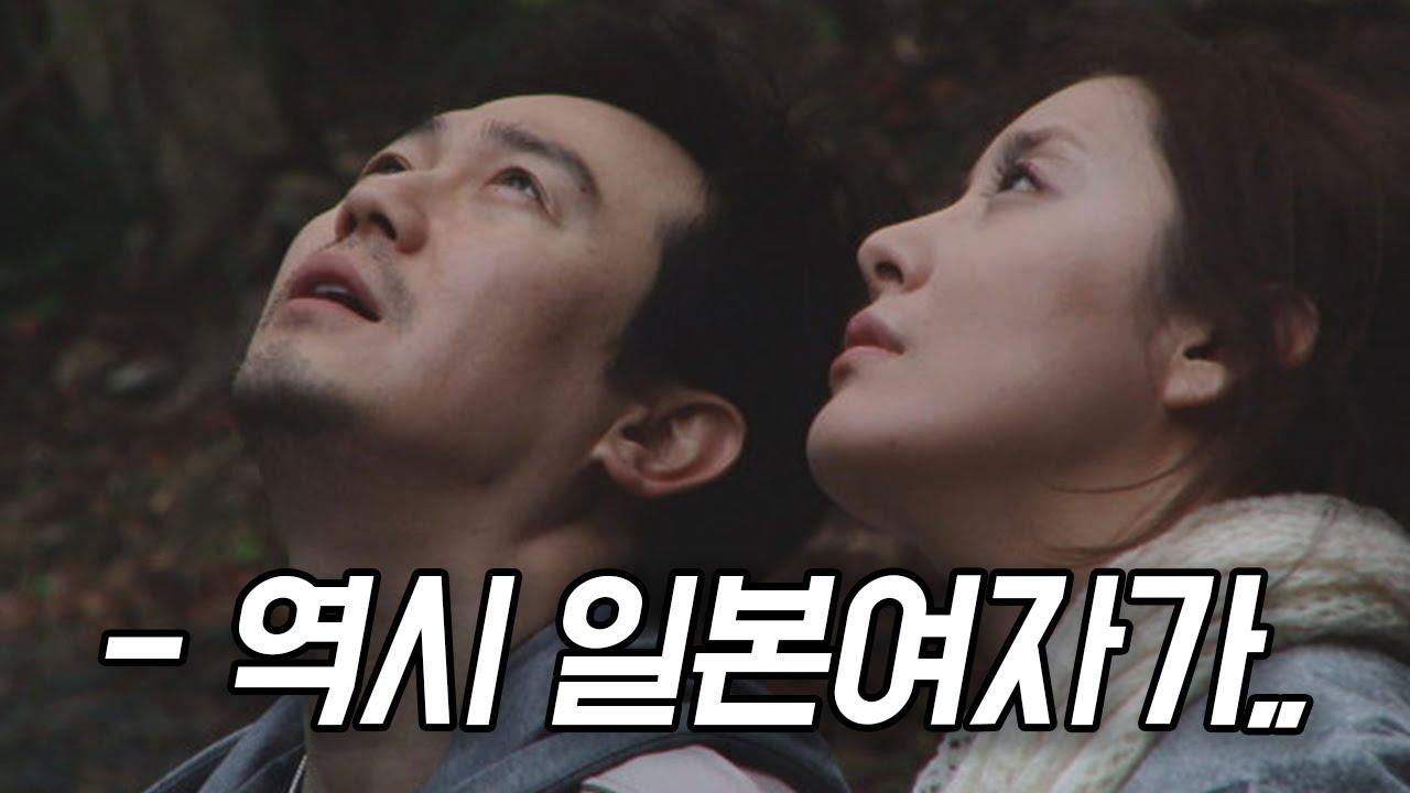 한국남자와 일본 여자 단 둘이 숲에서