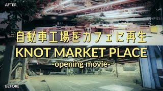 自動車工場をカフェにリノベーション・N6 / KNOT MARKET PLACE opening movie
