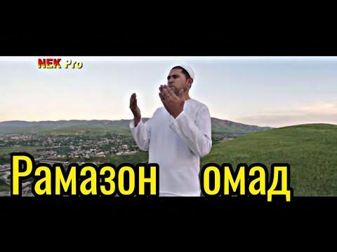 Насими Саидзод - Рамазон омад | Nasimi Saidzod - Ramazon Omad | Official Video