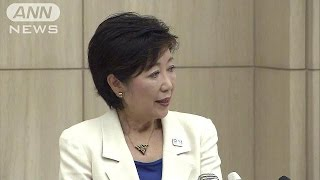 小池百合子新都知事が就任会見 ノーカット01(16/08/02)