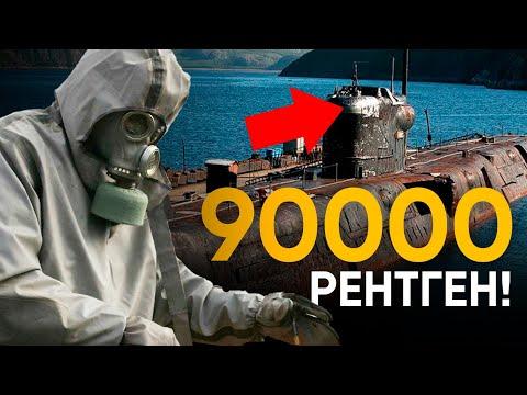 Аварии атомных лодок в СССР. Засекреченные катастрофы.