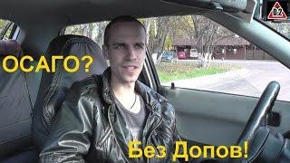 видео Расторжение ОСАГО