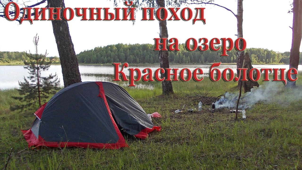 ПВД. Одиночный поход на озеро Красное болотце. Еда на костре. Ночёвка.