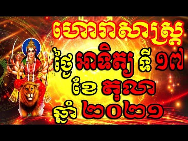 ហោរាសាស្ត្រប្រចាំថ្ងៃ អាទិត្យ ទី១៧ ខែតុលា ឆ្នាំ២០២១, Khmer Horoscope Daily by 30TV