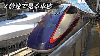 """2倍速で見る車窓 山形新幹線 E3系 つばさ 137号 東京~新庄 2018冬 全区間車窓  """"2x speed"""" View from Shinkansen"""