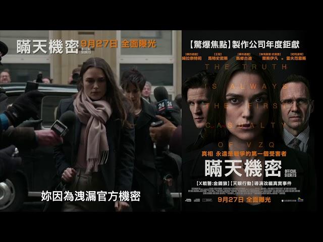 09/27【瞞天機密】台灣版30秒勇氣版預告│來自臺灣的英國情報員,為正義發聲!