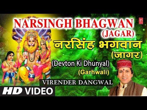 Narsingh Bhagwan Jagar I Garhwal Bhajan I VIRENDER DANGWAL I Full HD Video I Devton Ki Dhunyal