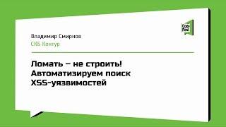 #QA, Владимир Смирнов,  Ломать – не строить! Автоматизируем поиск XSS-уязвимостей