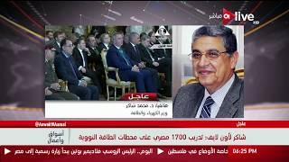 أسواق وأعمال - محمد شاكر وزير الكهرباء : تدريب 1700 مصري على محطات الطاقة النووية