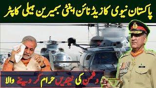 Pakistan Navy got Z-9 anti-submarine Helicoptor