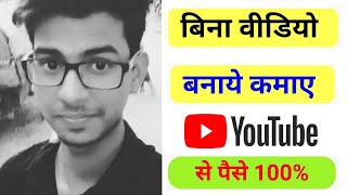 Make Money From Youtube Without Any Work Online Earn Shortcut With Proof