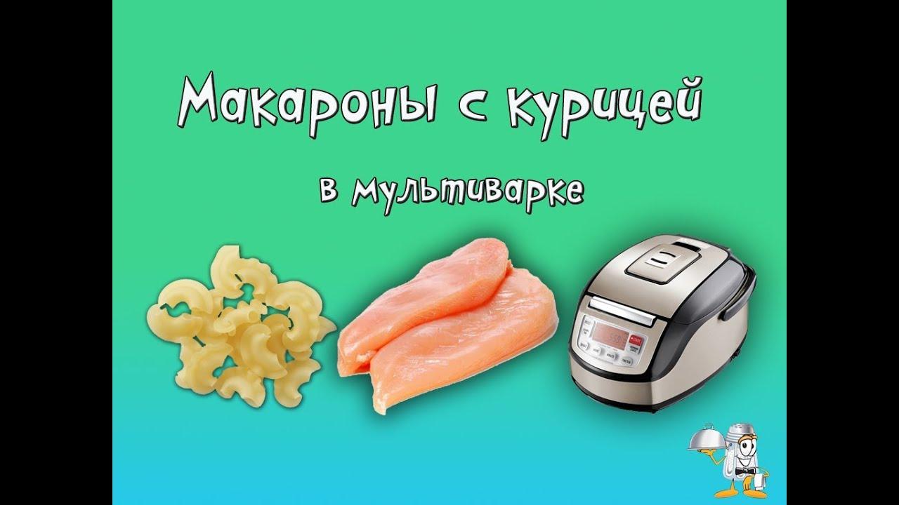 рецепты из макарон в мультиварке рецепты с фото