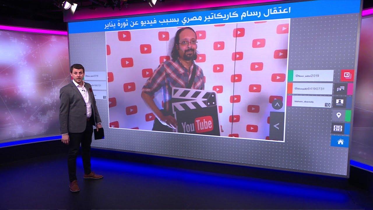 فيديو احتفاء رسام كاريكاتير مصري بثورة 25 يناير يتسبب باعتقاله  - 17:59-2021 / 1 / 26