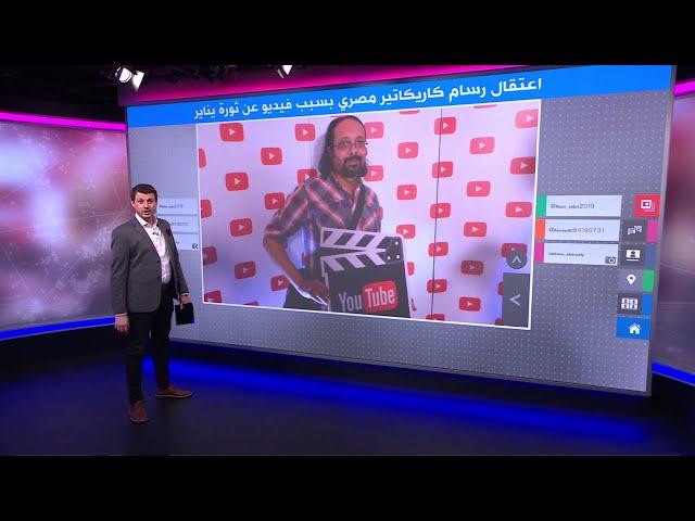 فيديو احتفاء رسام كاريكاتير مصري بثورة 25 يناير يتسبب باعتقاله