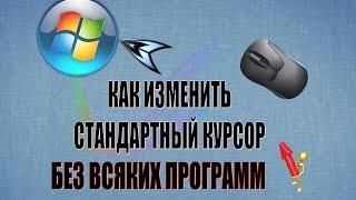 Как изменить курсор мыши на Windows 7 [ОТВЕТ ТУТ!]