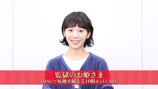 夏帆/ドラマ「監獄のお姫さま」コメント動画 監獄のお姫さま 検索動画 23