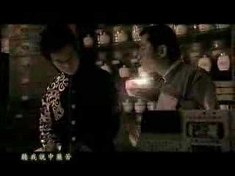Jay Chou - Ben Cao Gang Mu Full MV