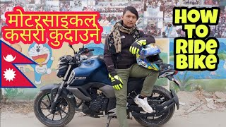 मोटरसाइकल कसरी कुदाउने | how to ride a motorcycle beginner guide in Nepali | learn bike easily