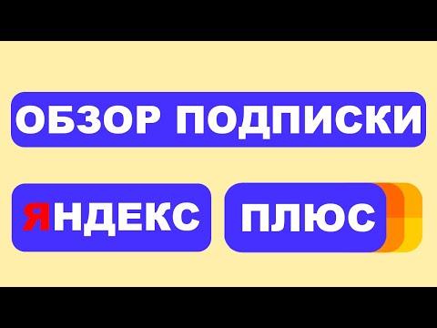 Подписка от Яндекс / Как подключить Яндекс плюс /Что такое Яндекс.Плюс?
