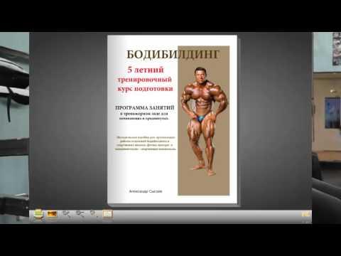 Программа тренировок по бодибилдингу