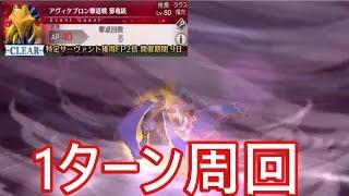 【FGO】アヴィケブロン撃退戦 邪竜級 1ターン周回 【アポクリファ コラボ】