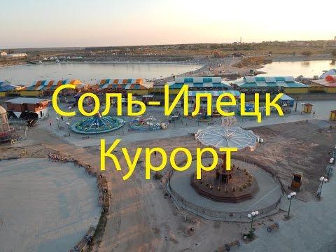 Соль-Илецк дорога до Курорта