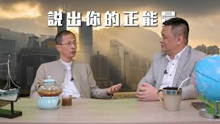 香港如何收科 曾鈺成 EP6《說出你的正能量 》Part2 Full