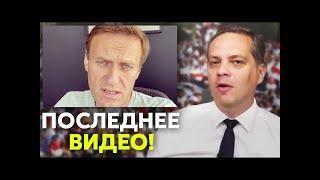 ПОСЛЕДНИЕ слова Навального про Путина, после которых ОН БЫЛ ОТРАВЛЕН! / Владимир Милов