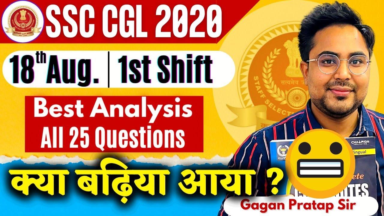Download SSC CGL ANALYSIS 18 August 2021 - 1st Shift   SSC CGL Pre Maths Analysis By Gagan Pratap Sir
