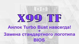 🔥 Unlock Turbo Boost 2011 v3 РАЗ И НАВСЕГДА!!! + Замена логотипа BIOS
