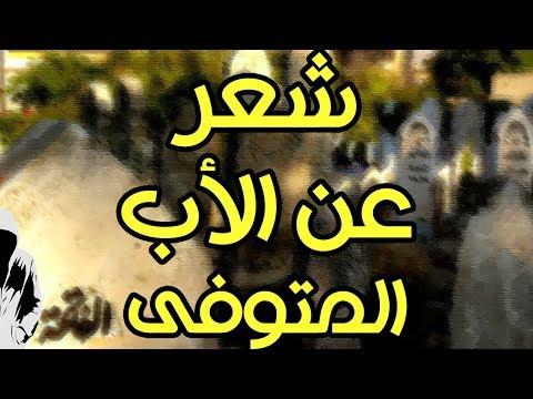 شعر عن الاب المتوفي شعر حزين رحم الله أبي Youtube