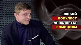 Евгений Пожарский: Искусство обманывать. Как политики заручаются нашим доверием