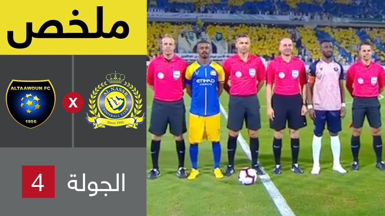 ملخص مباراة النصر والتعاون في الجولة 4 من دوري كأس الأمير محمد بن سلمان للمحترفين Youtube