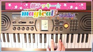 超ラッキー☆ magical2 from マジマジョピュアーズ?かんたんピアノ演奏【耳コピ】
