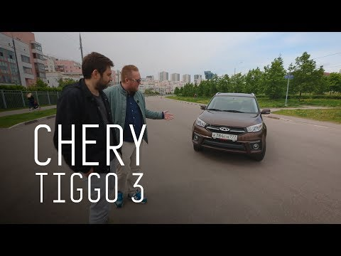 ФАРАОН ЛОХ CHERY TIGGO 3 БОЛЬШОЙ ТЕСТ ДРАЙВ