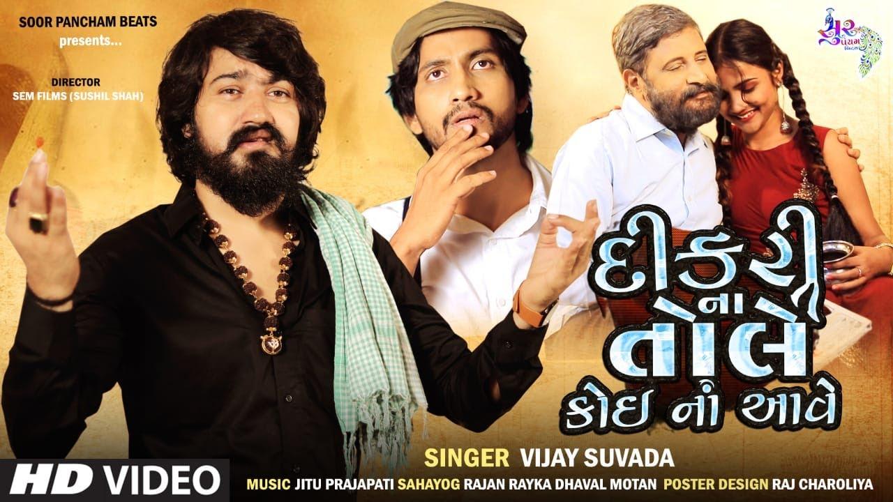 Vijay Suvada Song | Dikrina Tole Koi No Aave | દીકરી ના તોલે કોઈ નો આવે Full HD Video