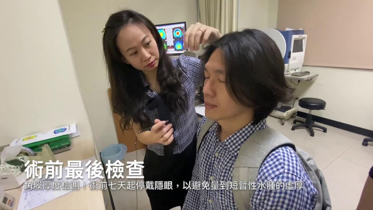 舞者 Smile 全飛秒近視雷射經驗分享 - YouTube