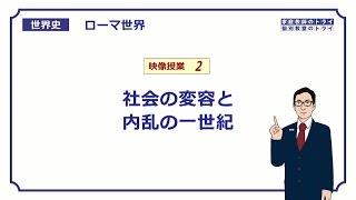 【世界史】 ローマ世界2 内乱の一世紀 (20分)